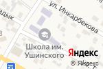 Схема проезда до компании Средняя школа им. К. Ушинского в Кыргаулдах