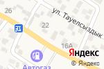 Схема проезда до компании Актылек в Кыргаулдах
