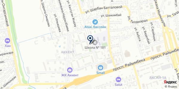 Мастерская по ремонту обуви и заточке режущих инструментов на карте Алматы
