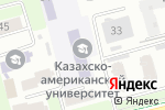 Схема проезда до компании Казахско-Американский университет в Алматы