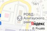 Схема проезда до компании Отдел миграционной полиции УВД Алатауского района г. Алматы в Алматы