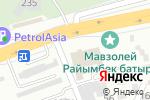 Схема проезда до компании Rexar в Алматы