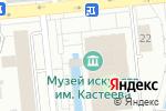 Схема проезда до компании Индиго в Алматы