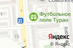 Схема проезда до компании Алматы Коркем в Алматы