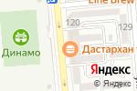 Схема проезда до компании Dastarkhan Food в Алматы