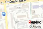 Схема проезда до компании С. ШПААРМАНН КАЗАХСТАН в Алматы