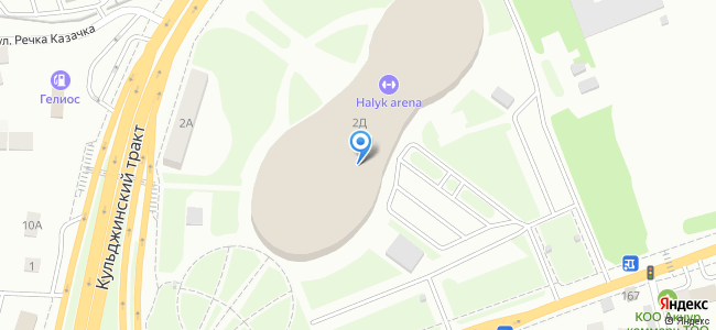 Халык Арена, Кульжинский тракт 2Д