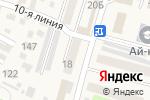 Схема проезда до компании Стиль в Отегене Батыра