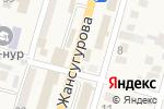 Схема проезда до компании Светлана в Отегене Батыра