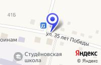 Схема проезда до компании БОЛЬНИЦА С. СТУДЕНОЕ в Карасуке