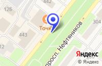 Схема проезда до компании ГУ ТОМСКСТАТ в Стрежевом