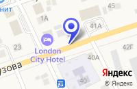 Схема проезда до компании АЗС УРАН в Карасуке