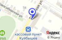Схема проезда до компании АУДИТОРСКАЯ КОМПАНИЯ КАИНСК-АУДИТ в Куйбышеве