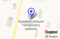 Схема проезда до компании ОТДЕЛ СВОДНЫХ СТАТИСТИЧЕСКИХ РАБОТ В ТАЗОВСКОМ РАЙОНЕ в Тазовском