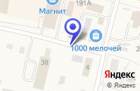 Схема проезда до компании КАРГАТСКИЙ ПРОМКОМБИНАТ в Каргате