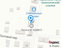 Схема местоположения почтового отделения 636611