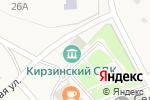 Схема проезда до компании Дом культуры в Кирзе