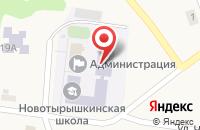 Схема проезда до компании Средняя общеобразовательная школа в Новотырышкино