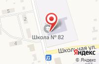Схема проезда до компании Средняя общеобразовательная школа №82 в Новошилово