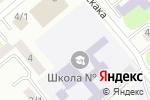 Схема проезда до компании Средняя школа №15 в Усть-Каменогорске