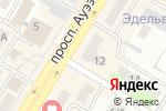 Схема проезда до компании Chocolate в Усть-Каменогорске