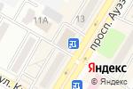 Схема проезда до компании Алтын У-Ка в Усть-Каменогорске
