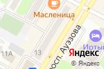 Схема проезда до компании Экономь в Усть-Каменогорске