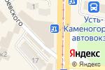 Схема проезда до компании Алтын Бизнес, ТОО в Усть-Каменогорске