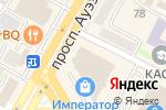 Схема проезда до компании Jack & Jones в Усть-Каменогорске