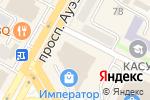 Схема проезда до компании Zarina в Усть-Каменогорске