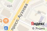 Схема проезда до компании Avenue в Усть-Каменогорске