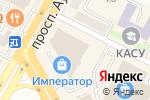 Схема проезда до компании ЁМАЕ в Усть-Каменогорске