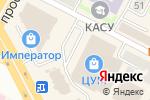 Схема проезда до компании Диана в Усть-Каменогорске