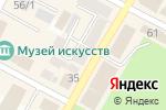 Схема проезда до компании Нотариус Шеховец Е.Г. в Усть-Каменогорске