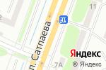 Схема проезда до компании АЛТАЙ-АВТО в Усть-Каменогорске