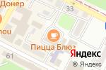 Схема проезда до компании Пицца Блюз в Усть-Каменогорске