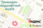 Схема проезда до компании NOMAD Insurance в Усть-Каменогорске