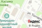 Схема проезда до компании Управление сельского хозяйства Восточно-Казахстанской области в Усть-Каменогорске