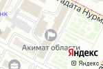 Схема проезда до компании Управление экономики и бюджетного планирования Восточно-Казахстанской области в Усть-Каменогорске