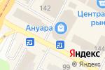 Схема проезда до компании Ювелирный салон в Усть-Каменогорске