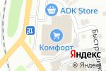 Схема проезда до компании Комфорт в Усть-Каменогорске