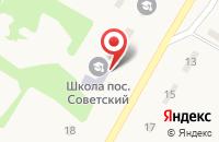 Схема проезда до компании Основная общеобразовательная школа в Советском