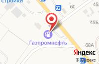 Схема проезда до компании Газпромнефть-Новосибирск в Колывани