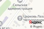 Схема проезда до компании Православный приход святого праведного Лазаря Четверодневного в Толмачево