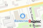 Схема проезда до компании Валентина в Усть-Каменогорске