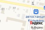 Схема проезда до компании Росгосстрах, ПАО в Колывани