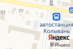Схема проезда до компании Адвокатский кабинет Бондаренко Е.А. в Колывани