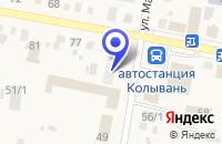 Схема проезда до компании ПРОДОВОЛЬСТВЕННЫЙ МАГАЗИН в Колывани