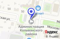 Схема проезда до компании МЕБЕЛЬНЫЙ МАГАЗИН ПАРТНЕР ПЛЮС в Колывани