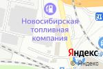 Схема проезда до компании Автомир 2000 в Новосибирске